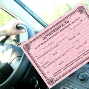 доверенность на управление автомобилем