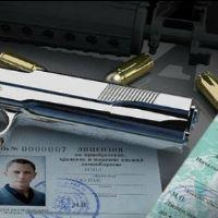 как получить разрешение на оружие