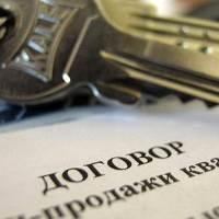 предварительный договор купли продажи дома